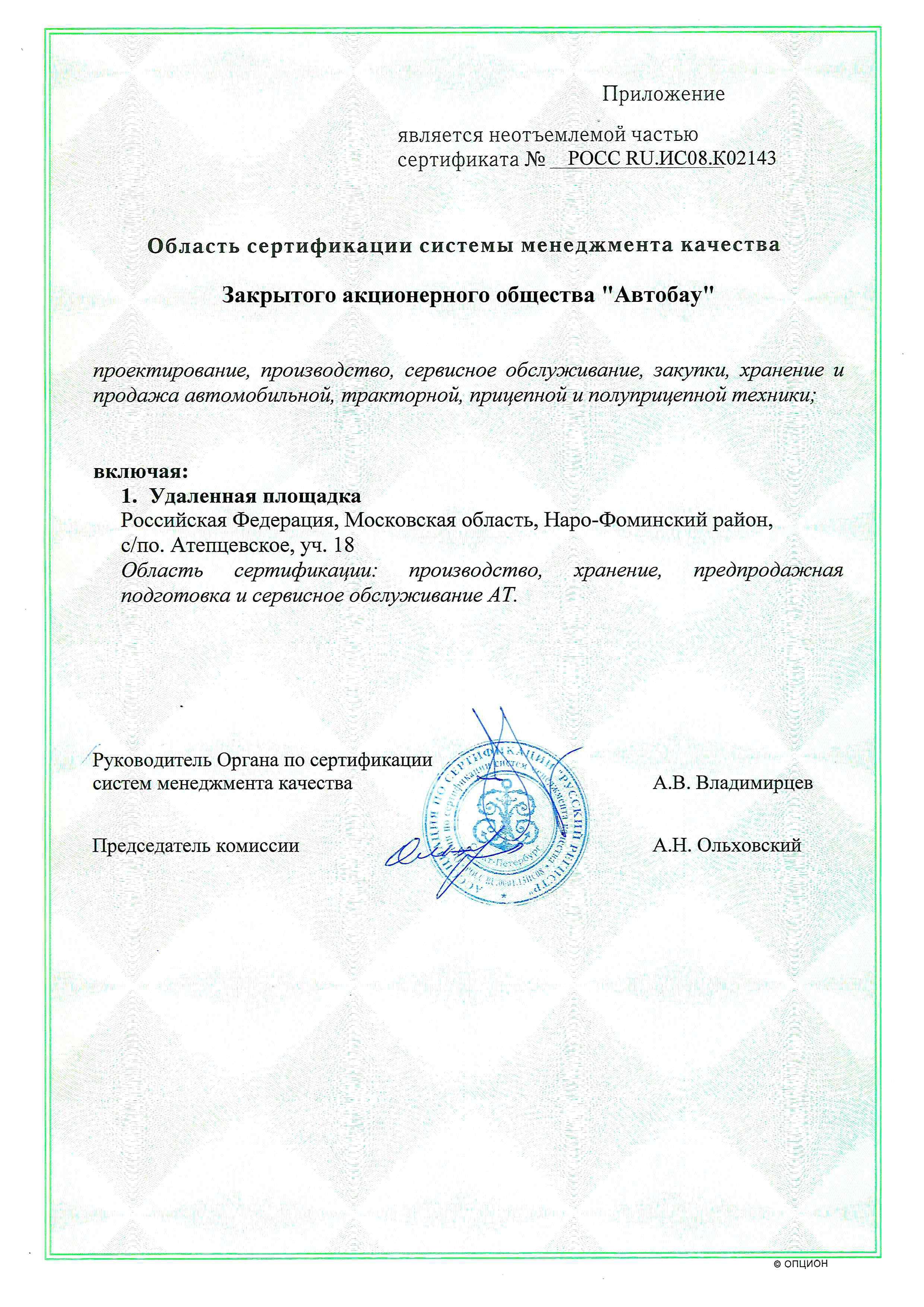 сертификат ИСО 9001 в Майкопе
